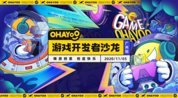 一站式服务助力研发 2020 Ohayoo游戏开发者沙龙广州站成功揭幕