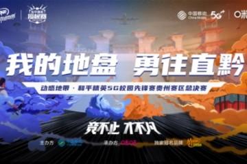 动感地带·和平精英5G校园先锋赛贵州赛区20强战队出炉,决赛即将打响