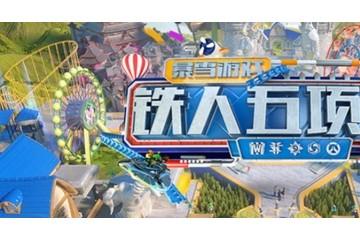 """《暴雪游戏铁人五项》第三季重磅回归""""铁五乐园""""11月26日开园迎客!"""