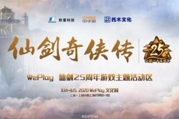 《仙剑奇侠传》25周年主题活动,来上海WePlay文化展现场做一场仙侠梦