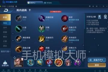 王者荣耀新赛季法防装选择解析及手机模拟大师电脑运行攻略