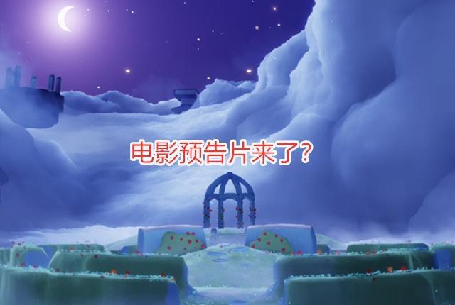 光遇电影预告片来了陈星汉放出4个版本玩家直呼太治愈