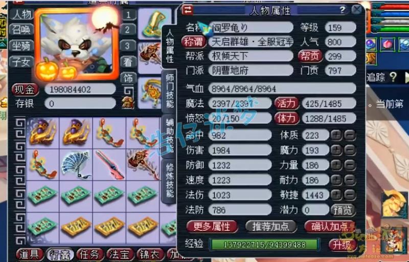 梦幻西游159级群雄冠军地府6特技神装加身实力足以打服战
