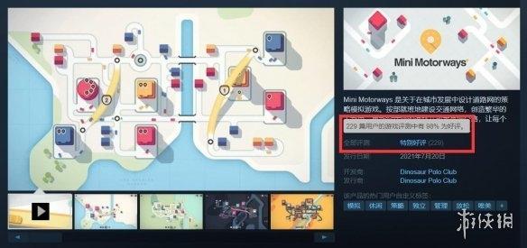 迷你地铁姊妹篇续作迷你高速公路Steam发售