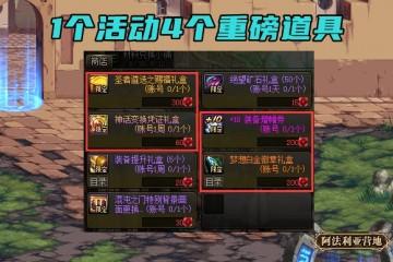 DNF命运抉择2.0详解9张转换券加白金徽章我在地下城玩地下城